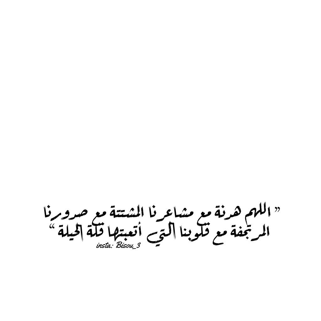 Pin By Mais Samhouri On كلام جميل Quotes Calligraphy Dina