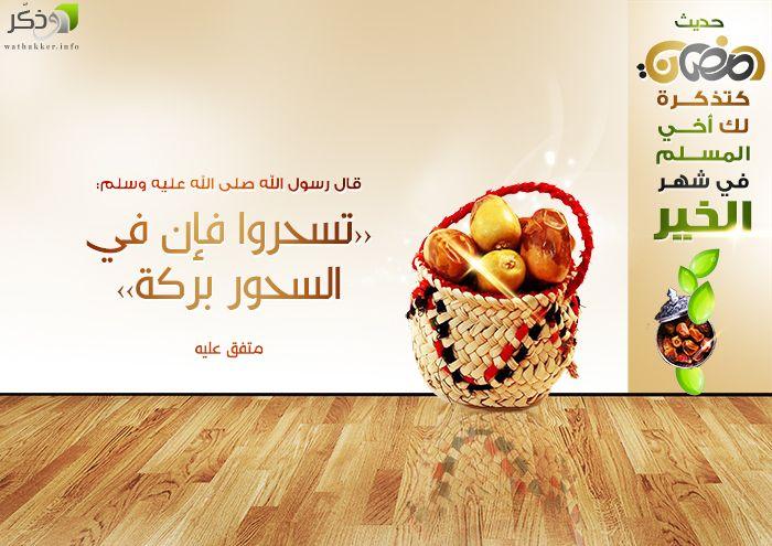 قال رسول الله صلى الله عليه وسلم تسحروا فإن في السحور بركة متفق عليه Ramadan Food Bread