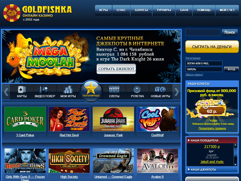 Отзывы о казино голдфишка онлайн игровые автоматы онлайн 5