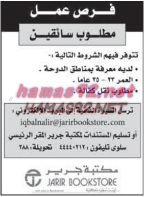 وظائف شاغرة فى قطر وظائف جريدة الراية القطرية 7 4 2015 Cards Against Humanity Cards Bookstore
