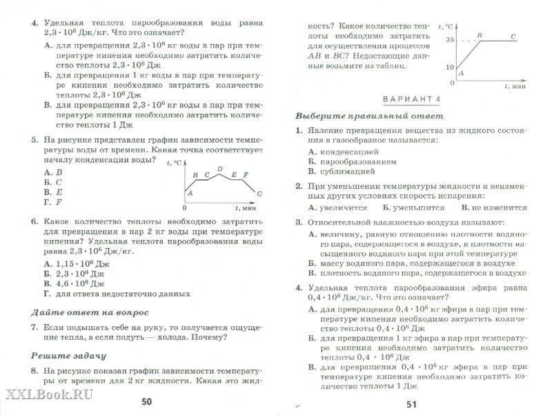 Состав числа конспект урока математики для детей со сложной структурой дефекта