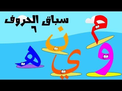 تعليم الحروف العربية للأطفال سباق الحروف الجزء السادس م ن ه و ي Learning Arabic Youtube Arabic Alphabet For Kids Abc For Kids Alphabet For Kids
