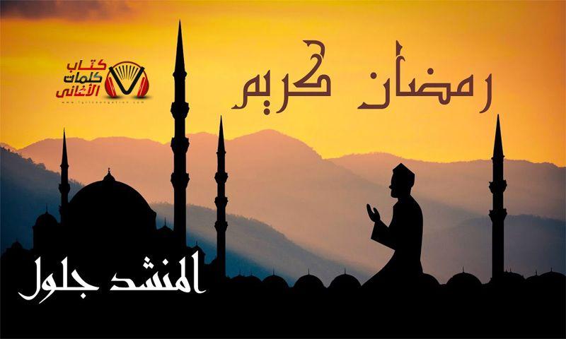 كلمات اغنية رمضان جلول مكتوبة كاملة Home Decor Decals Poster Home Decor
