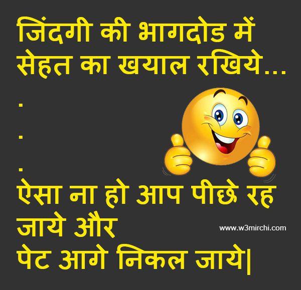 Employee Joke In Hindi Fun Quotes