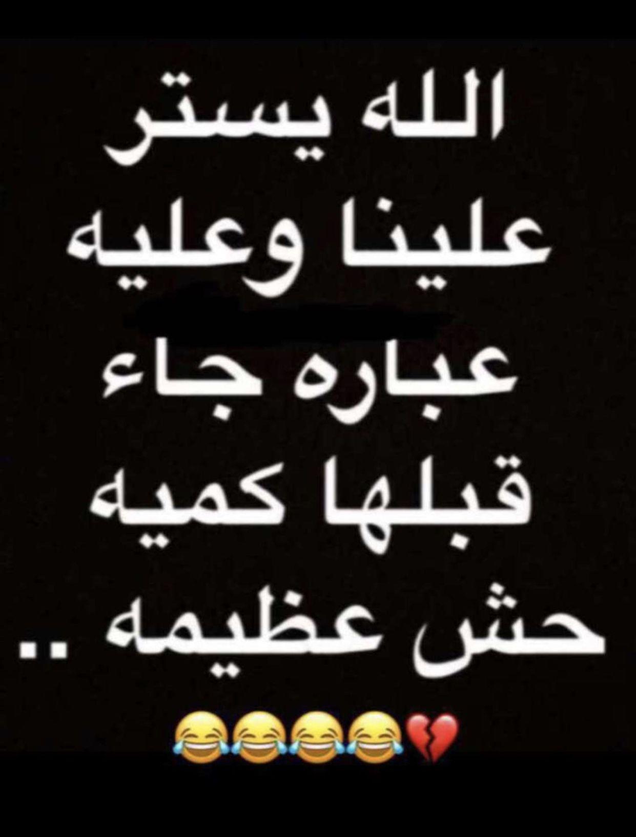 Pin By Re0o0ry ه م س ات ع اب ر ة On هههههههه Cool Words Arabic Funny Funny Arabic Quotes