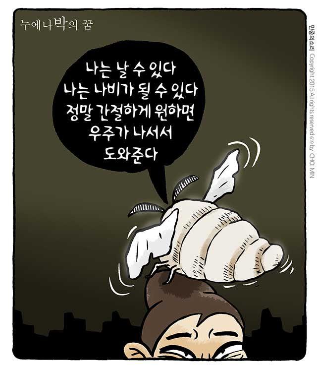 최민의 시사만평 - 누에나박의 꿈 #만평
