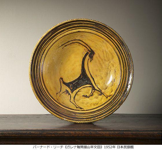 [寄稿]日本民藝館所蔵 生誕130年 バーナード・リーチ展:武藤美紀   Art Annual online