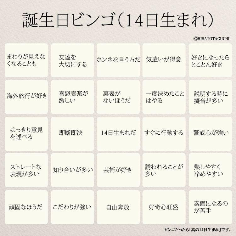 8月14日生まれの方 お誕生日おめでとうございます 女性のホンネ川柳 オフィシャルブログ キミのままでいい Powered By Ameba 誕生日ビンゴ 面白い言葉 ビンゴ