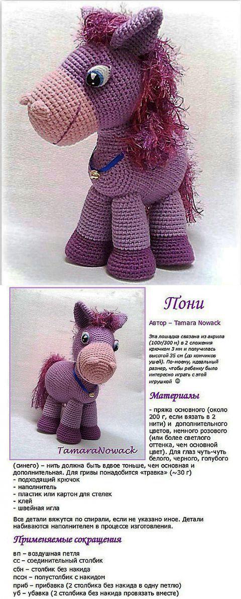 El pony color lila — tejido por el gancho el juguete por las manos + ...