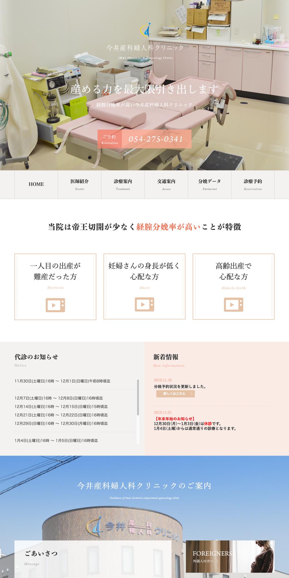 病院 クリニック おしゃれまとめの人気アイデア Pinterest Taro Sanko 産科 産婦人科 クリニック