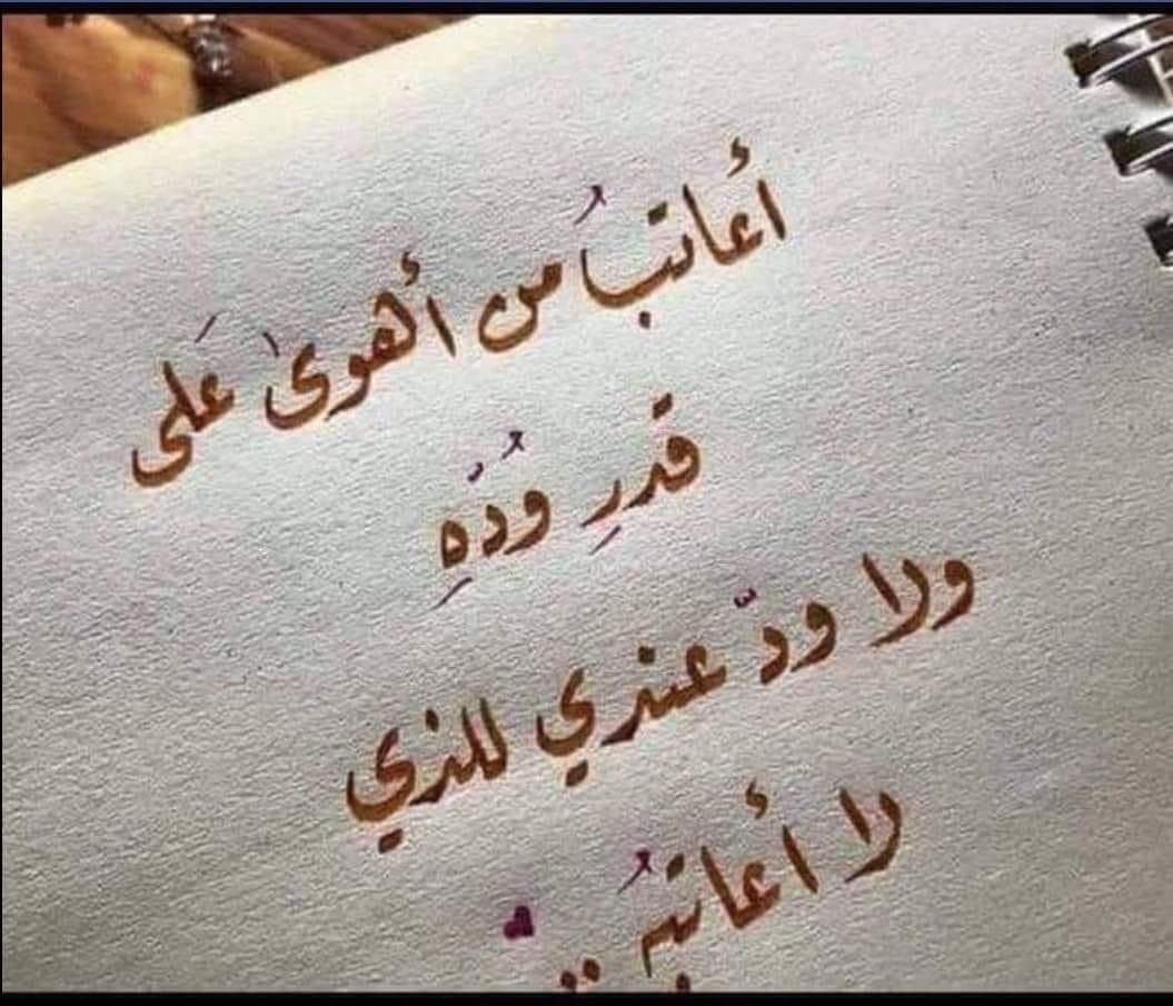 Pin By Mais Samhouri On كلام Really Good Quotes Words Quotes Good Life Quotes