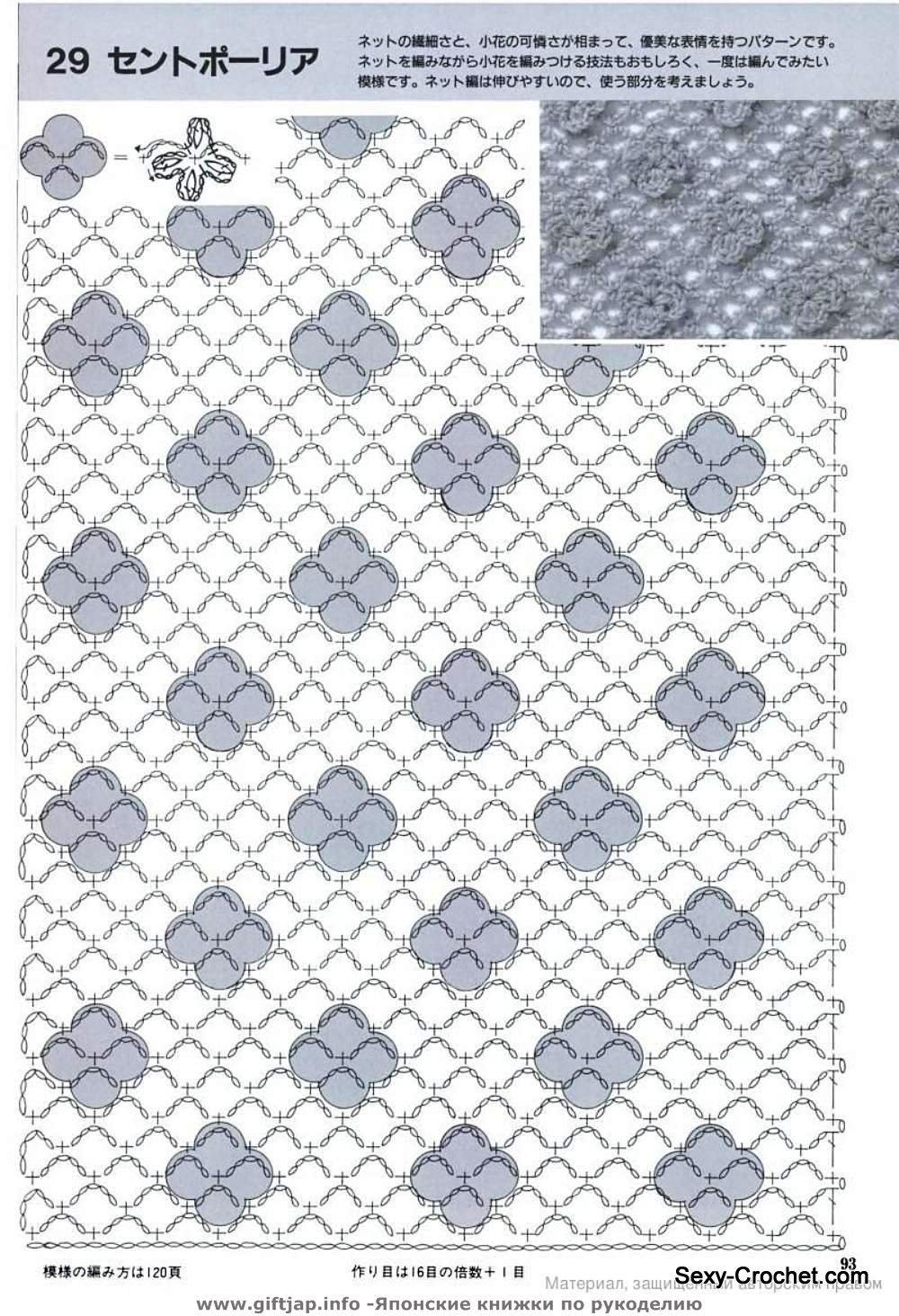 sexy-crochet.com_esquemas_vestidos_faldas_209