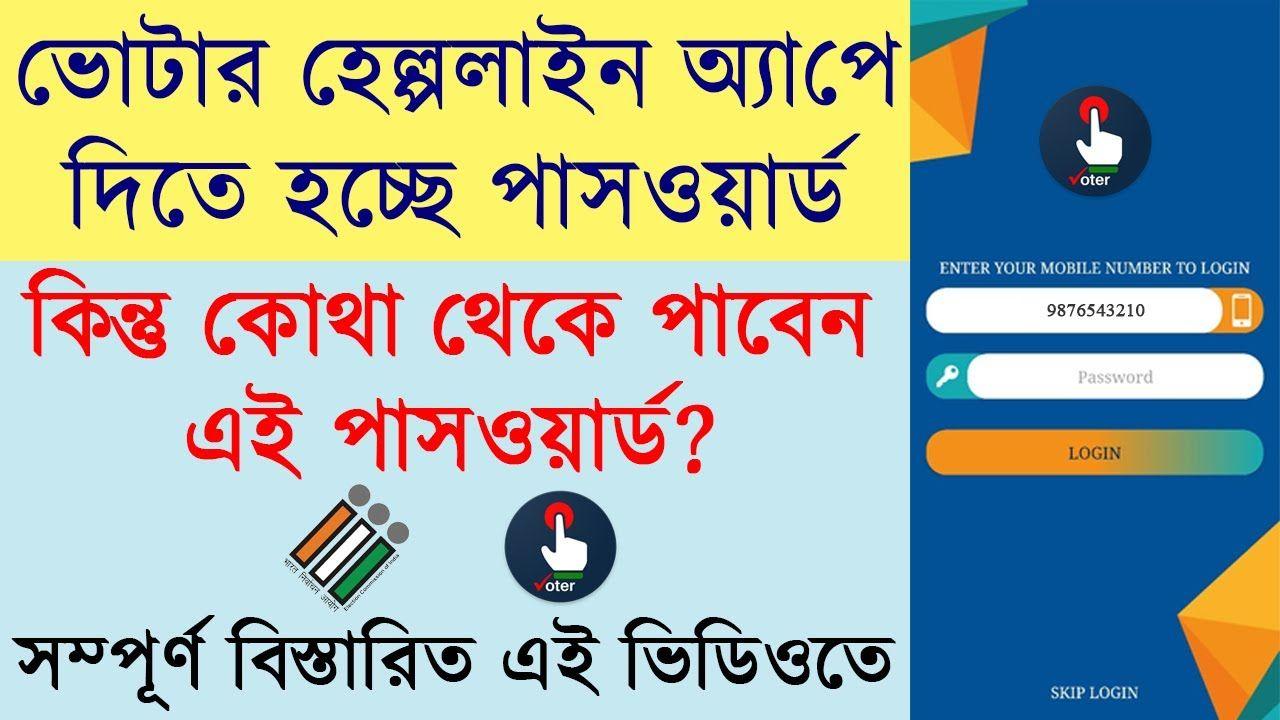Password Problem In Voter Helpline App Solved In Bengali In