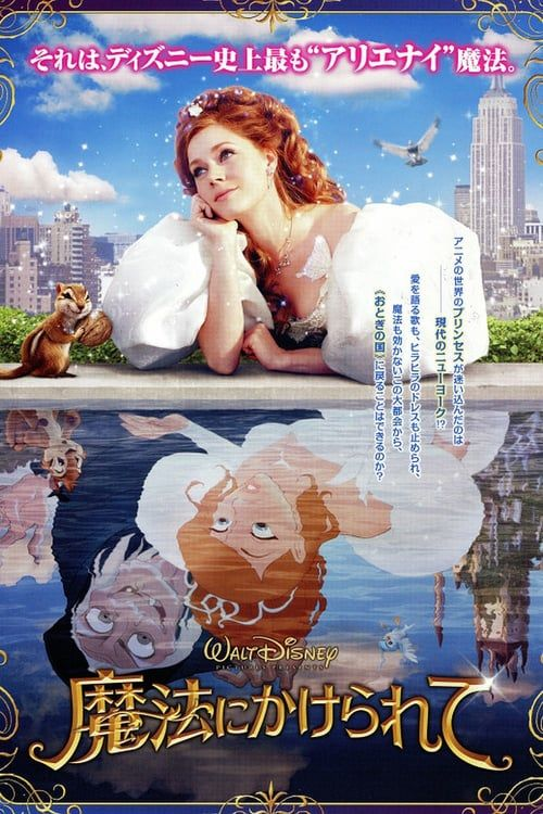 Watch enchanted hd1080p sub english 2018 watch enchanted hd1080p sub english voltagebd Image collections