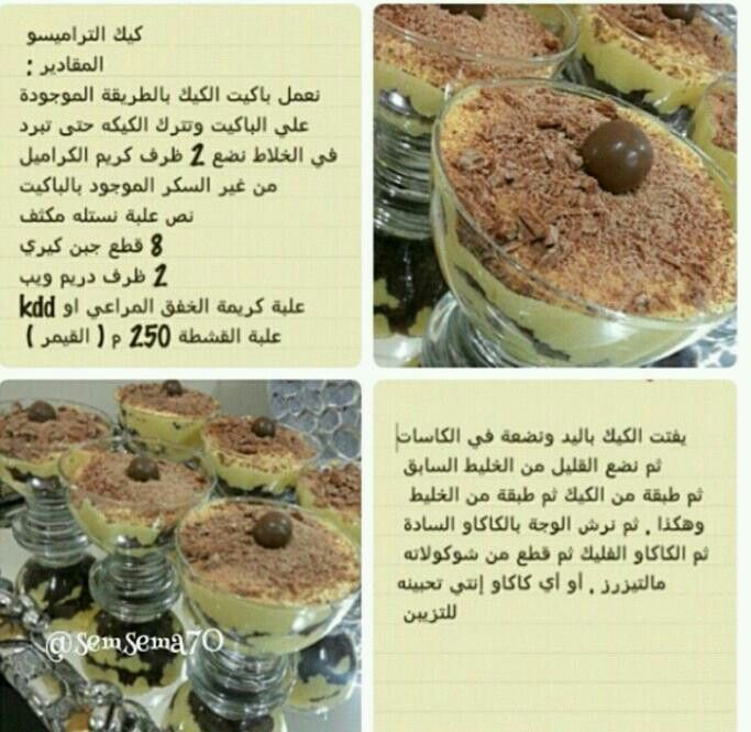 كيك التراميسيو Cooking Recipes Arabic Food Food