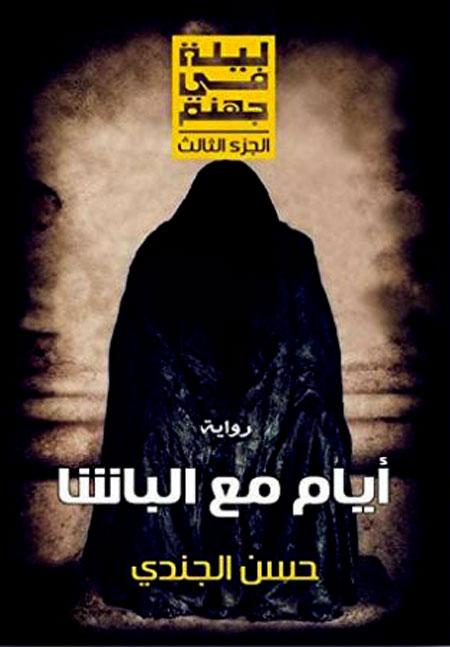 تحميل وقراءة وسماع اقوي رواية مرعبة في التاريخ ليلة في جهنم أيام مع الباشا In 2021 Pdf Books Reading Novels Audio Books