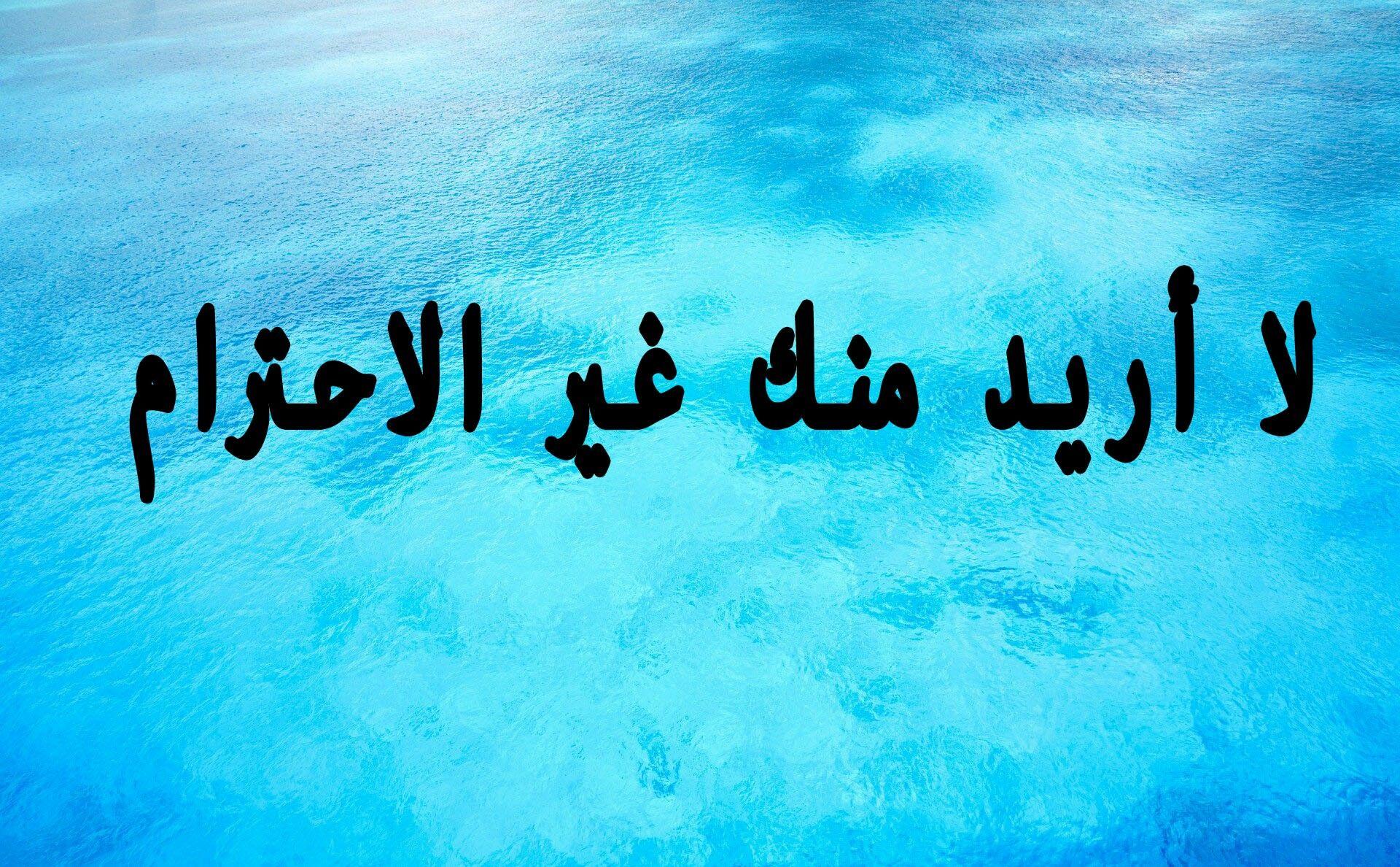 قيمة الاحترام في العلاقات Calligraphy Arabic Calligraphy Arabic