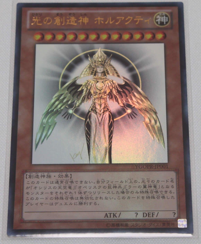 Yu-Gi-Oh The Creator God of Light Horakhty YGOPR-JP001 ...