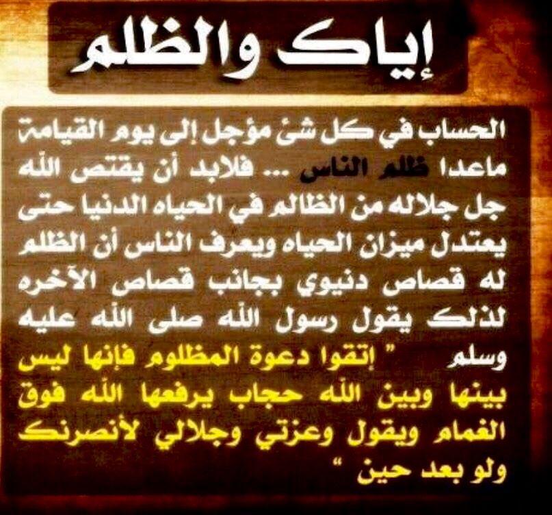 Desertrose إياكم والظلم فالظلم ظلمات في الدنيا والآخرة Islamic Quotes Islamic Pictures Quotes