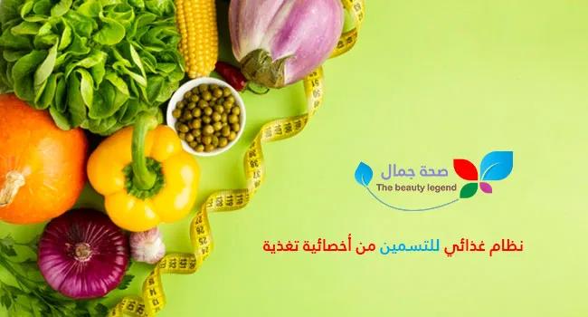 نظام غذائي للتسمين من أخصائية تغذية و ما هي العادات التي تساعد على زيادة الوزن Sehajmal Food Health Vegetables