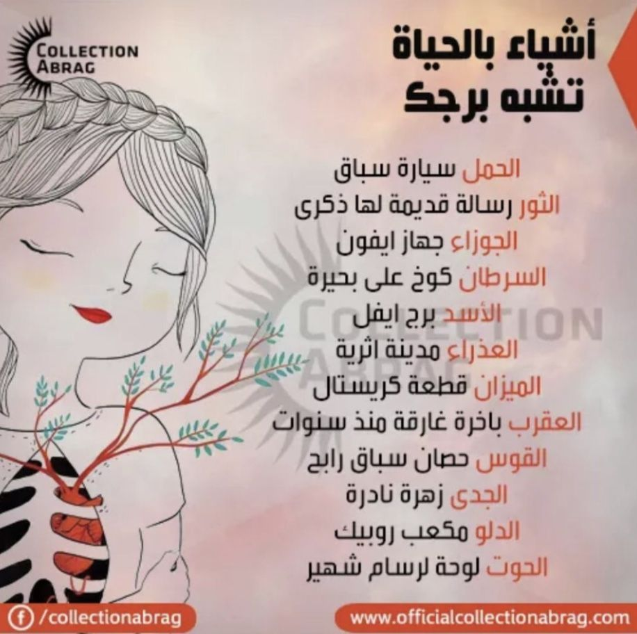 Pin By Zaihɑ On Leo Others Funny Arabic Quotes Magic Words Positive Notes