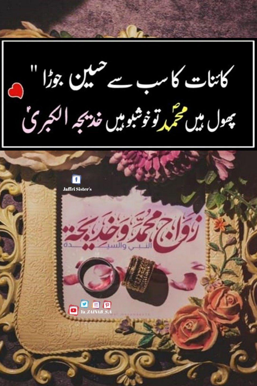 Nikkah Imam Hassan Rabi Ul Awal Hazrat Ali