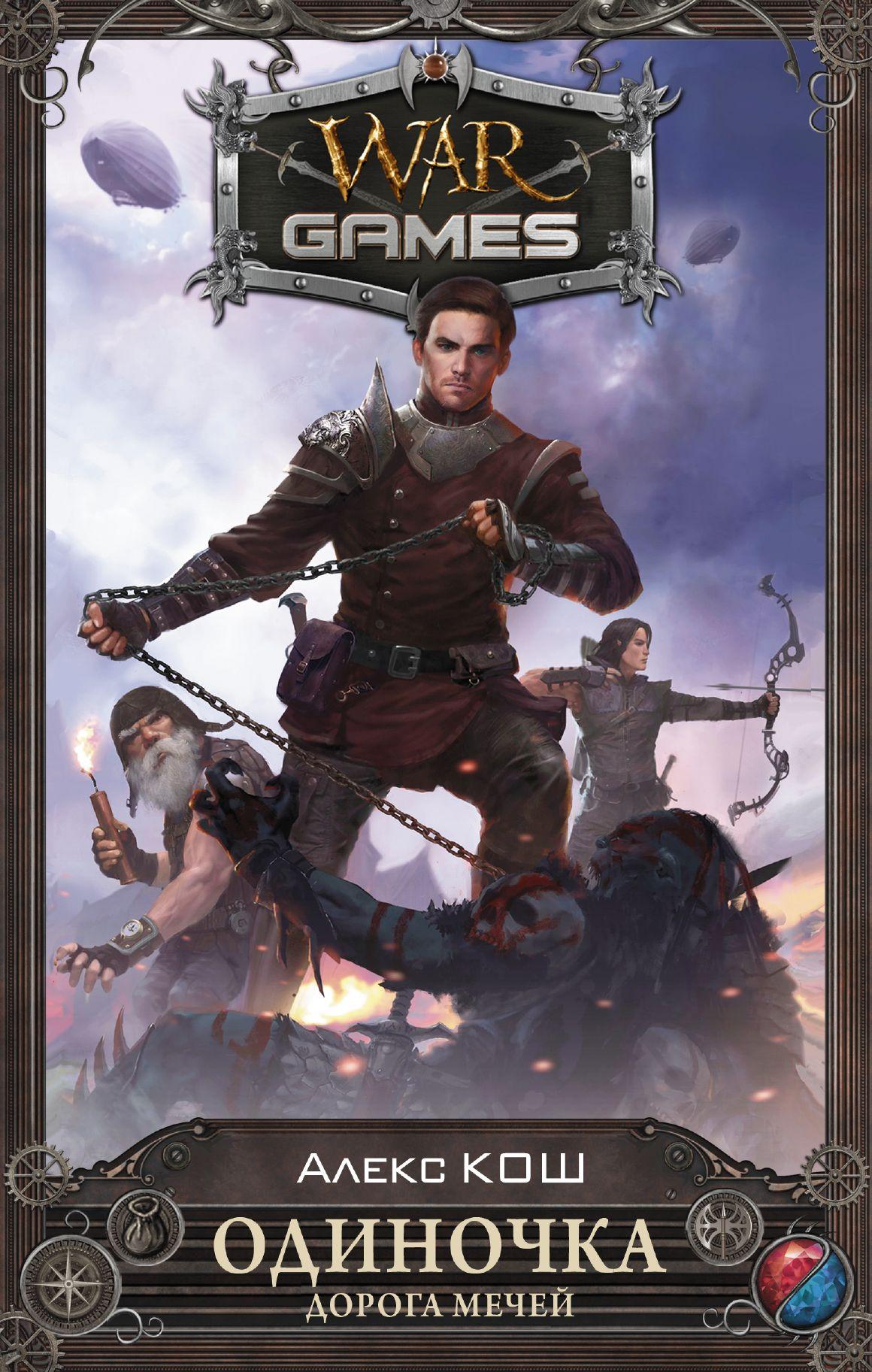 Алекс кош дорога мечей скачать Ar game, Movies, Poster