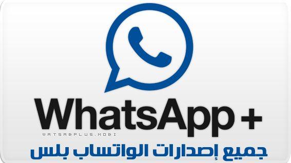 واتس اب بلس السراب البعيد اخر اصدار Whatsapp 7 79 واتساب بلس م حدث باستمرار Download Whatsapp Plus Pinterest Logo Tech Company Logos Vimeo Logo