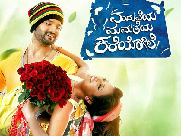 ramakrishna kannada full movie