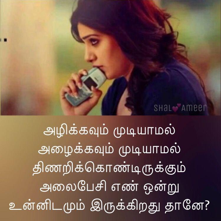 Tamil Sad Quotes Sad Quotes Tamil Tamil Kavidhai Tamil Movie