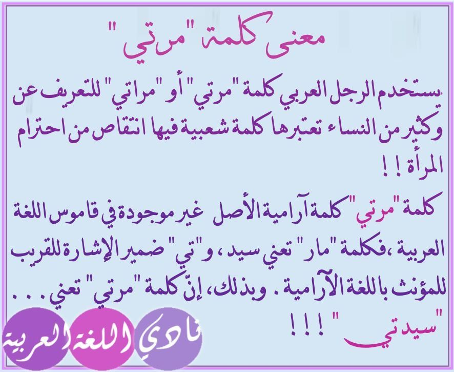 Pin By Soso On علم الدلالة Learn Arabic Language Intellegence Beautiful Arabic Words