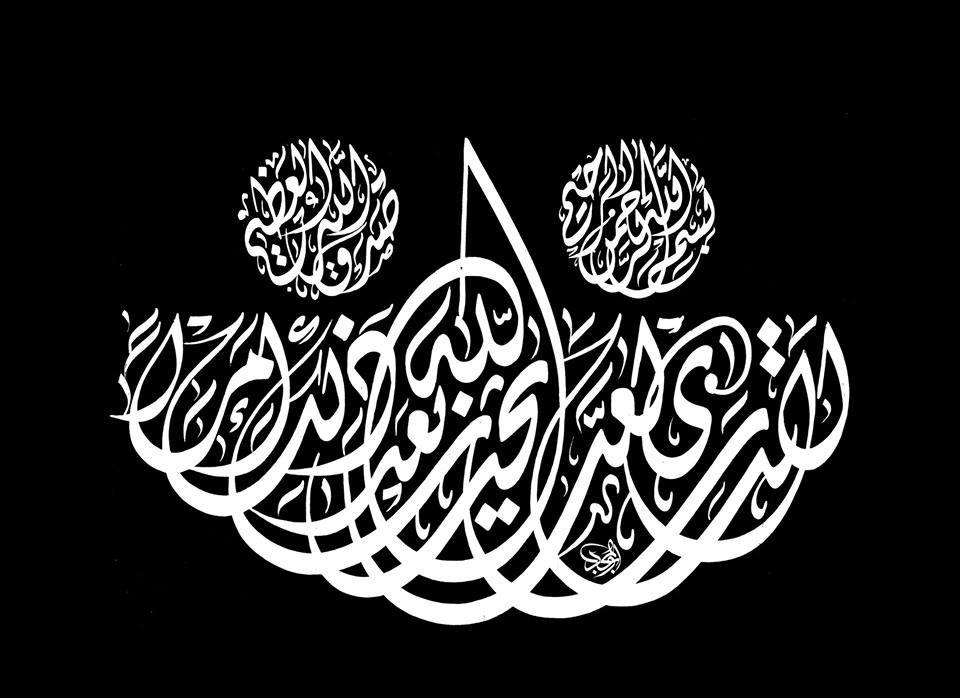Pin On Beautiful Islamic Art
