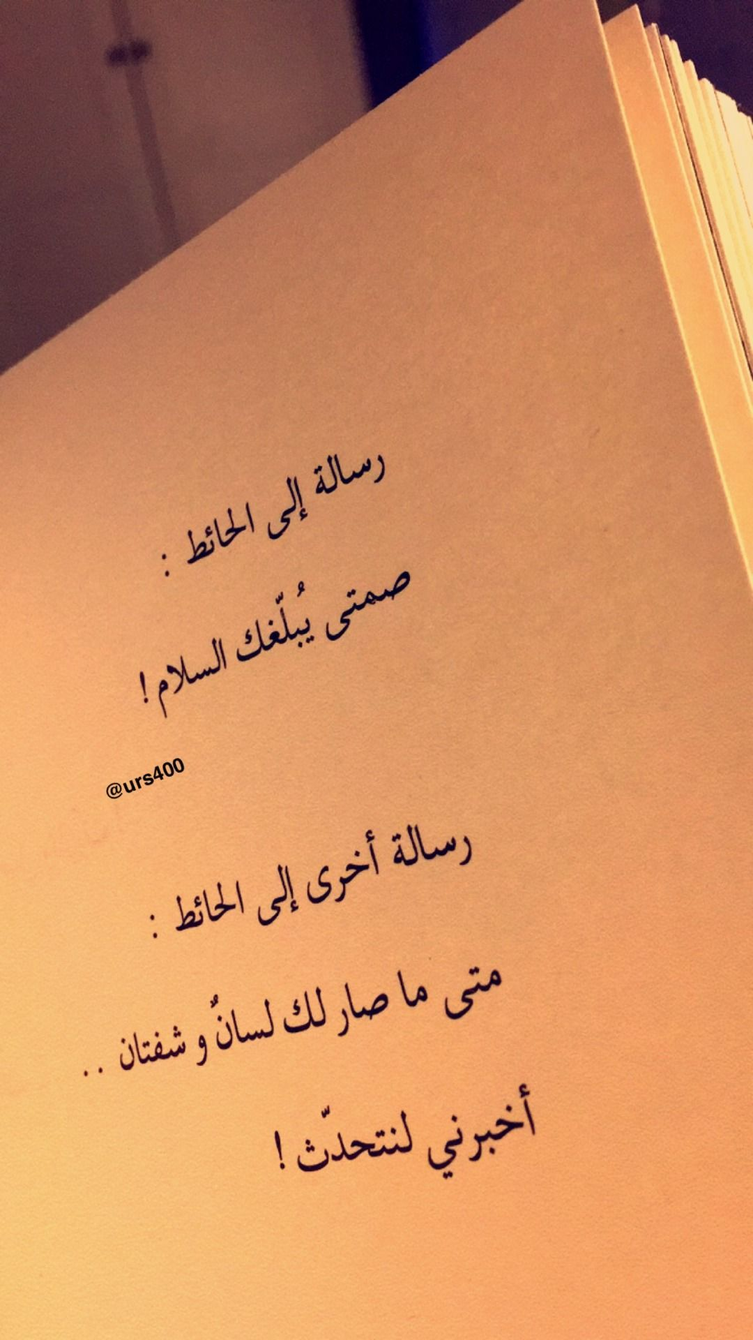 P انستغرام Urs400 تويتر Nuage111 P Talking Quotes Words Quotes Proverbs Quotes