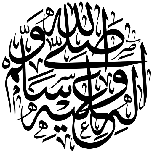 مخطوطات آسلامية للتصميم سكرابز أسلامية 3dlat Com E0a93d037d Arabic Calligraphy Art Calligraphy