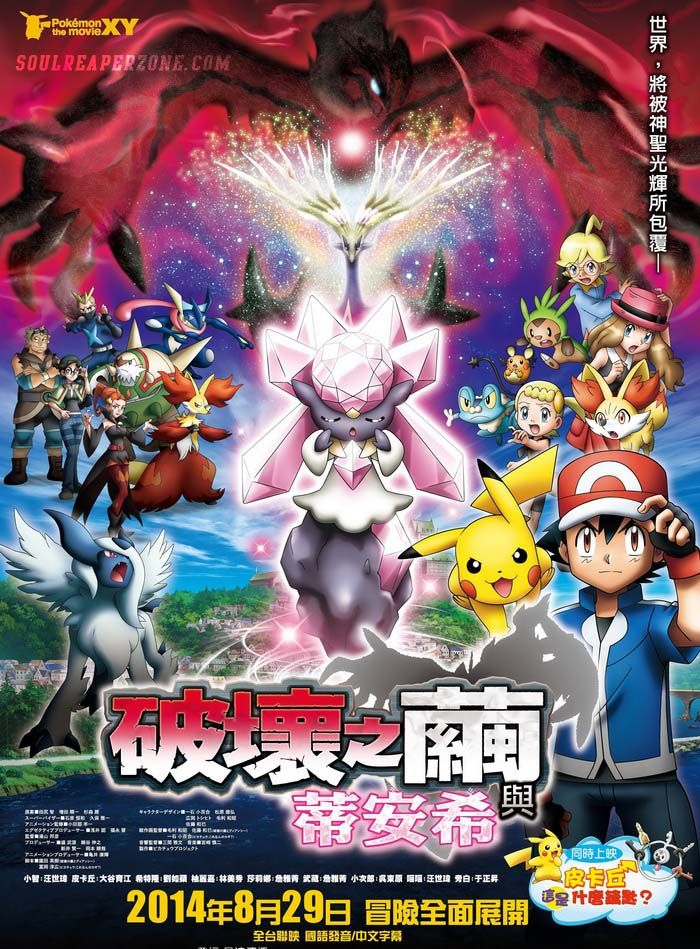 Pokemon Xy Hakai No Mayu To Diancie Movie Soulreaperzone Free