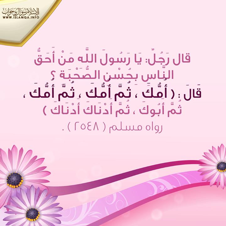 الأم أحق من أن يحتفى بها يوما واحدا في Islam Question And Answer Islam Ahadith This Or That Questions