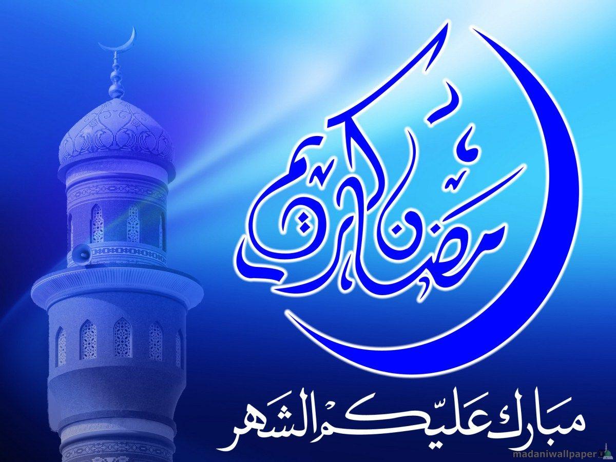 Ramadan Mubarak Widescreen Wallpaper Free Wallpapers For Pc Desktop Ramadan Widescreen Wallpaper Ramadan Mubarak