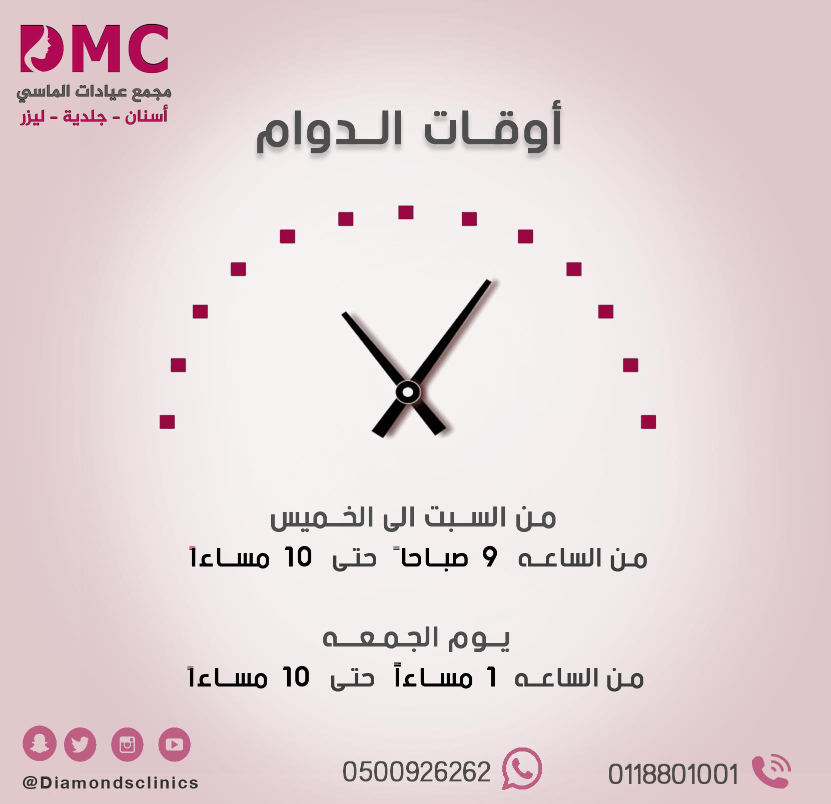 اوقات العمل من السبت الى الخميس من الساعة 9 صباحا وحتى 10 مساء يوم الجمعه من الساعة 1 ظهرا الى 10 مساء