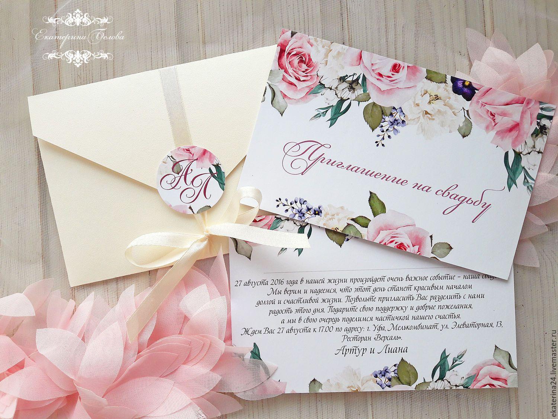 Создать красивую открытку с приглашением