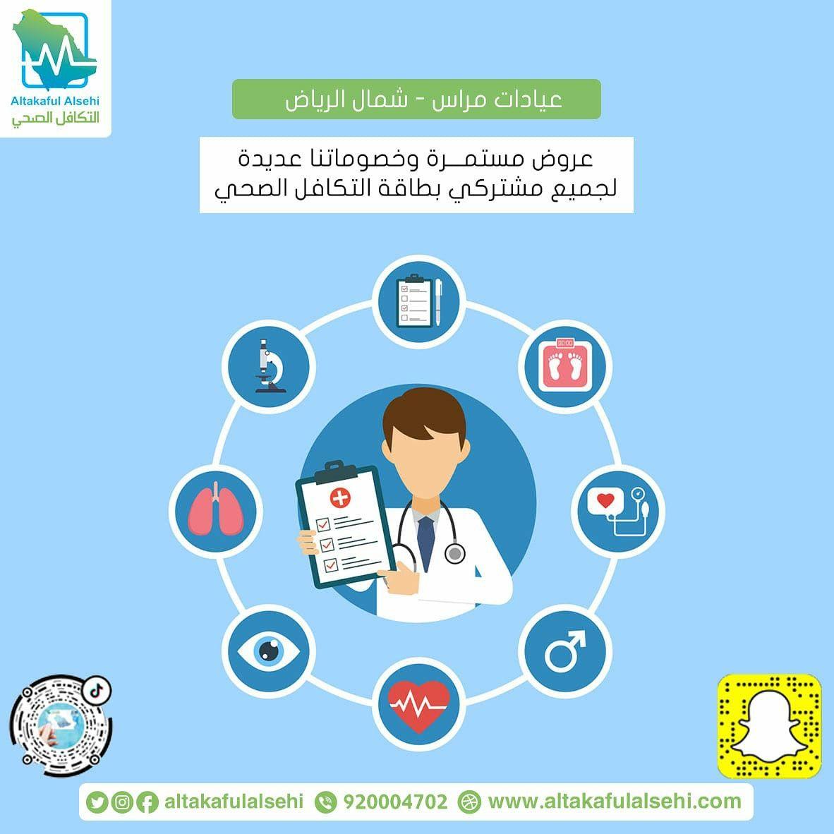 خدماتنا عديدة وبخصومات مميزة تصل إلى 20 تحصلون عليها من عيادات مراس شمال الرياض على بطاقة التكافل الصحي Https Bit Ly 3lgqec Health Insurance Comics Health