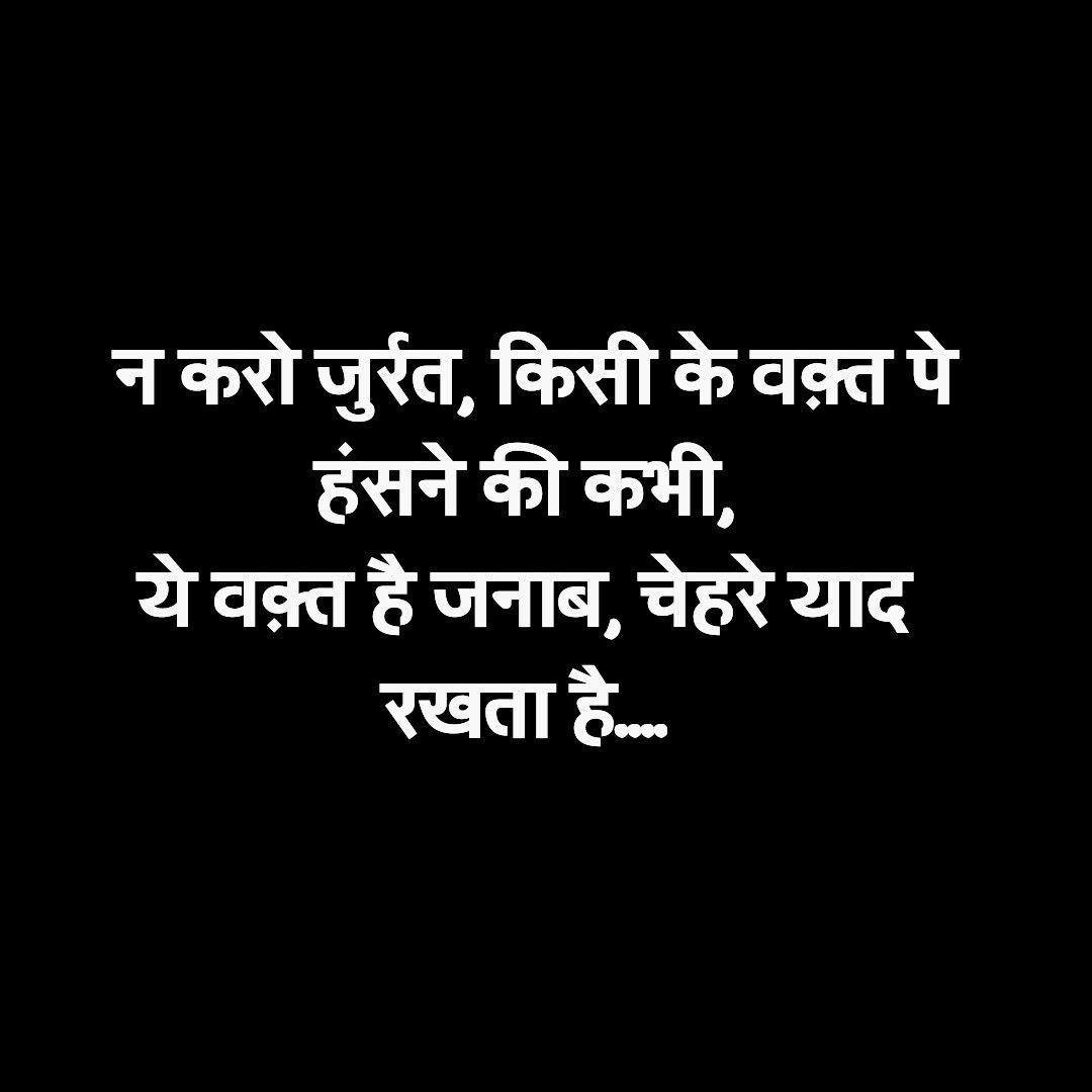 Pin by Ganga on Hindi shayri Pinterest Hindi quotes