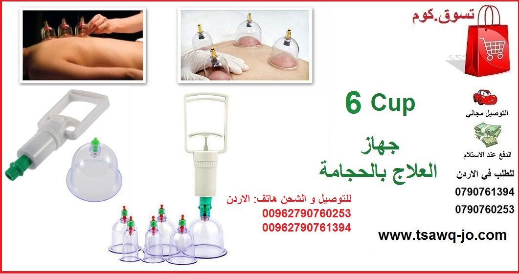 جهاز حجامة مع 6 اكواب علاج العديد من الامراض السعر 10 دينار اردني التوصيل مجاني للطلب في الاردن 790761394 00962 790760253 00962 Assorted Size 6 Cups Cupping P