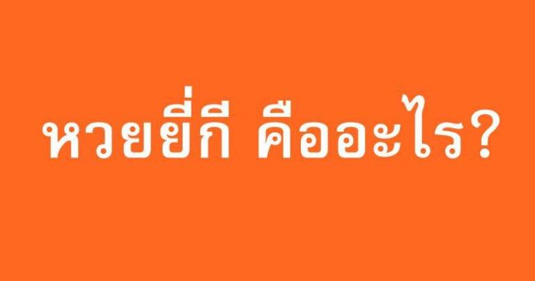 หวยยี่กี คือ - | https://tookhuay.com/ เว็บ หวยออนไลน์ ที่ดีที่สุด หวยหุ้น หวยฮานอย หวยลาว