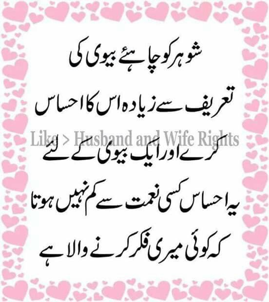 Urdu Quotes, Husband