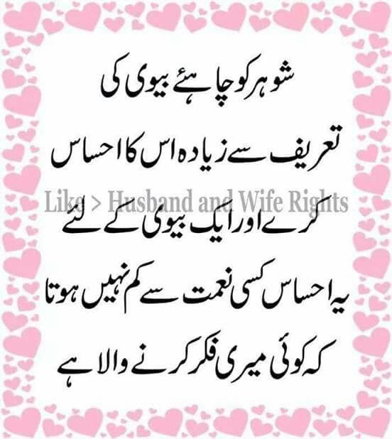 Bohot Khoob  True Saying By Girls  Urdu Quotes, Husband -3637