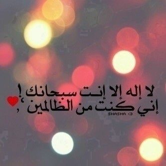 دعاء سيدنا يونس Doa Islam Islam Arabic Quotes
