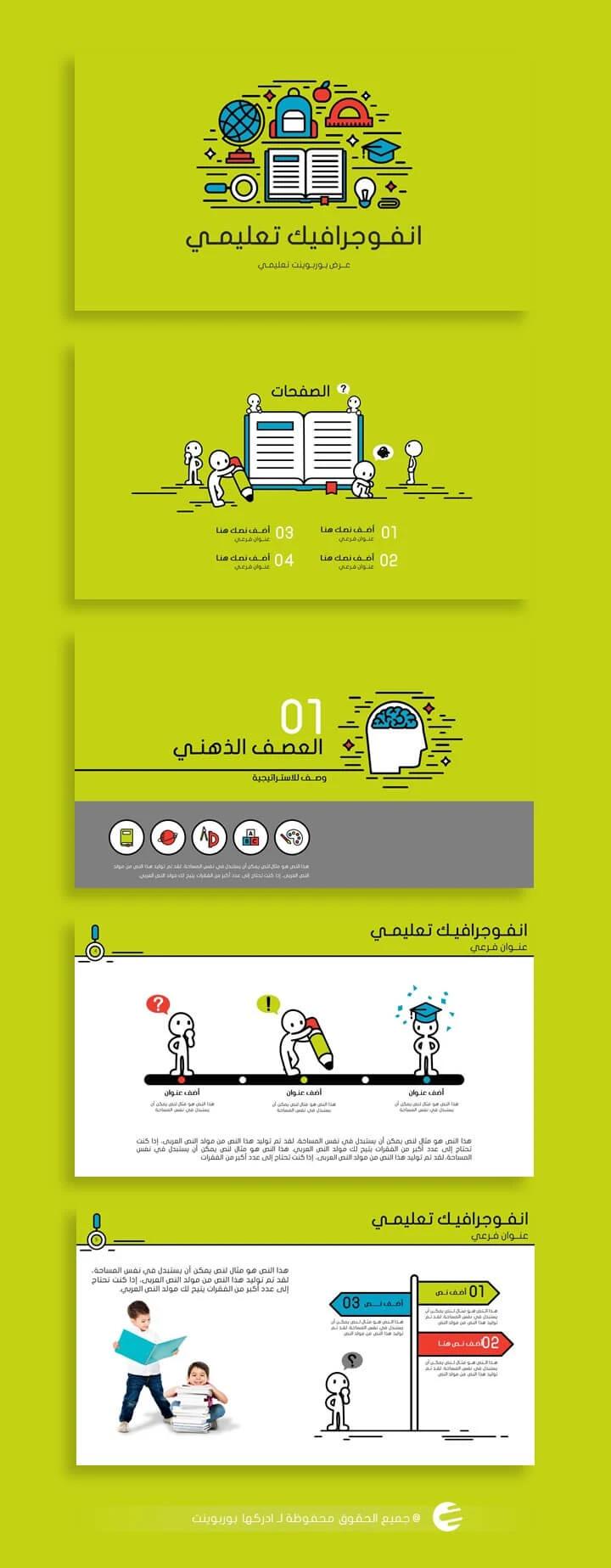 انفوجرافيك بوربوينت تعليمي جاهز لرياض الأطفال حتى المرحلة الثانوية ادركها بوربوينت Presentation Education