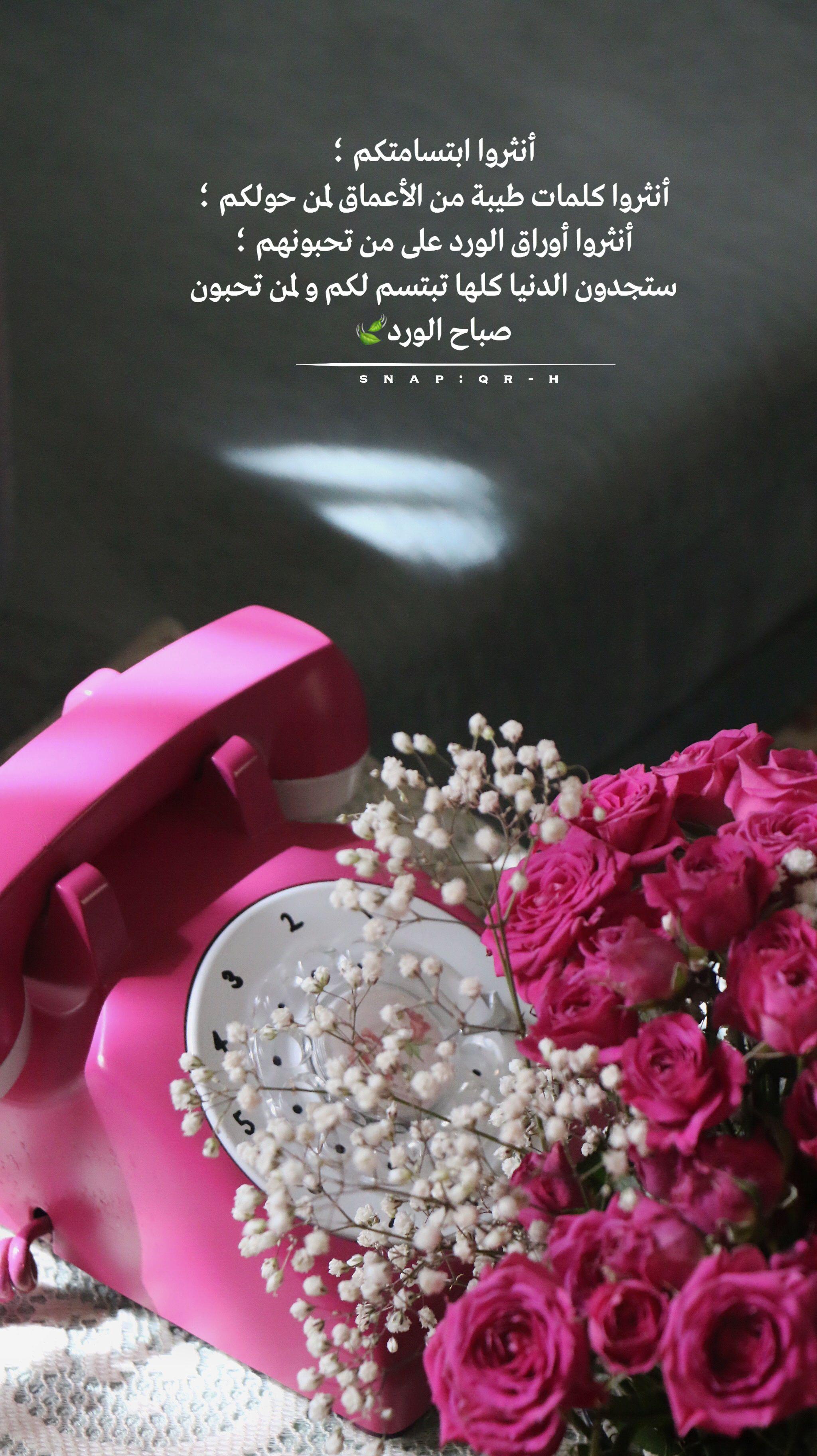 للورد عبارات جميلة كلام جميل عن الورد