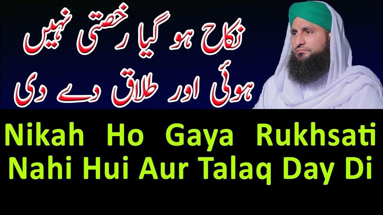 Nikah Ho Gaya Rukhsati Nahi Hui Aur Talaq Day Di  ہو گیا رخصتی نہیں