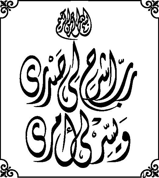 Pin by بسم الله الرحمن الرحيم on مخطوطات اسلامية | Islamic